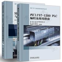 SIMATIC S7-1500与TIA博途软件使用指南+西门子S7-1200 PLC 编程及使用指南 TIA博途与SI