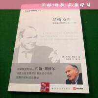 【二手旧书9成新】品格为先:先锋集团的创业发展历程 /[美]约翰・博格尔 上海远东出版社ld