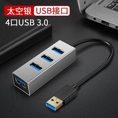 高速3.0接口hub多功能集线器千兆网卡转换头电脑扩展一拖4四type-c转接头苹果手机笔记本u盘