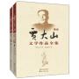 【现货闪发】贾大山文学作品全集(上下册)贾大山,康志刚 9787551118590