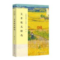 艾青散文精选(名家散文典藏・彩插版)