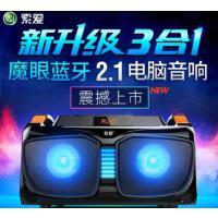 【支持礼品卡】索爱 SA-S66电脑音响台式音箱蓝牙家用2.1多媒体音响低音炮迷你