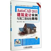 中文版AutoCAD2015建筑设计与施工图绘制实例教程(附