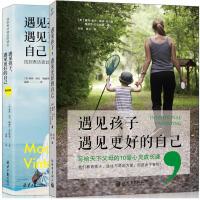 遇见孩子 遇见更好的自己2册(写给天下父母的10堂心灵成长课+挑战篇找到表达彼此的语言)