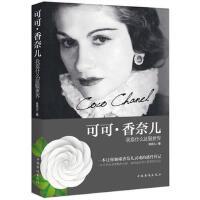 【二手书8成新】可可 香奈儿:我靠什么征服世界 朱吉儿 中国华侨出版社