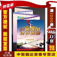 2019新版/交通强国建设纲要宣教折页/铜版纸正反印刷/50张/捆