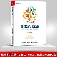 机器学习之路 Caffe Keras scikit-learn实战 机器学习技术方法 caffe框架架构深度学习教程