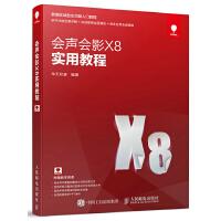 会声会影X8实用教程
