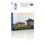 南京微旅行 漫游这座城
