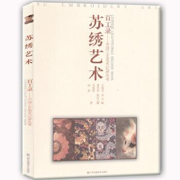 百工录中国工艺美术记录丛书 苏绣艺术 艺术与摄影工艺美术织染刺绣图片