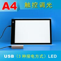 新款 触控调亮USB拷贝台A4动漫临摹板绘图画拷贝板透写台 赠包包