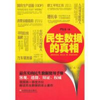 【正版二手书9成新左右】民生数据的真相 严行方 中国社会出版社