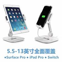 平板电脑支架 iPad Pro Surface 5.5-13英寸 Switch支架