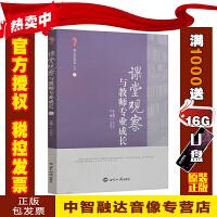 课堂观察与教师专业成长 张仁贤 王雁苓 世界知识出版社 9787501252657