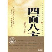 【正版直发】四面八方 徐贵祥 著 安徽文艺出版社