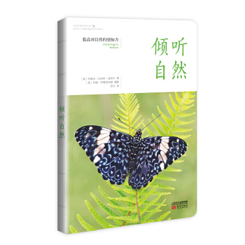 倾听自然 美国金墨奖年度图书奖、台湾地区第28届中小学生优良读物,青少年和自然爱好者的必备书,当今颇受尊崇的美国自然教育学家康奈尔40余年自然教育实践经验的总结,凝结几十种体验与探索大自然的活动