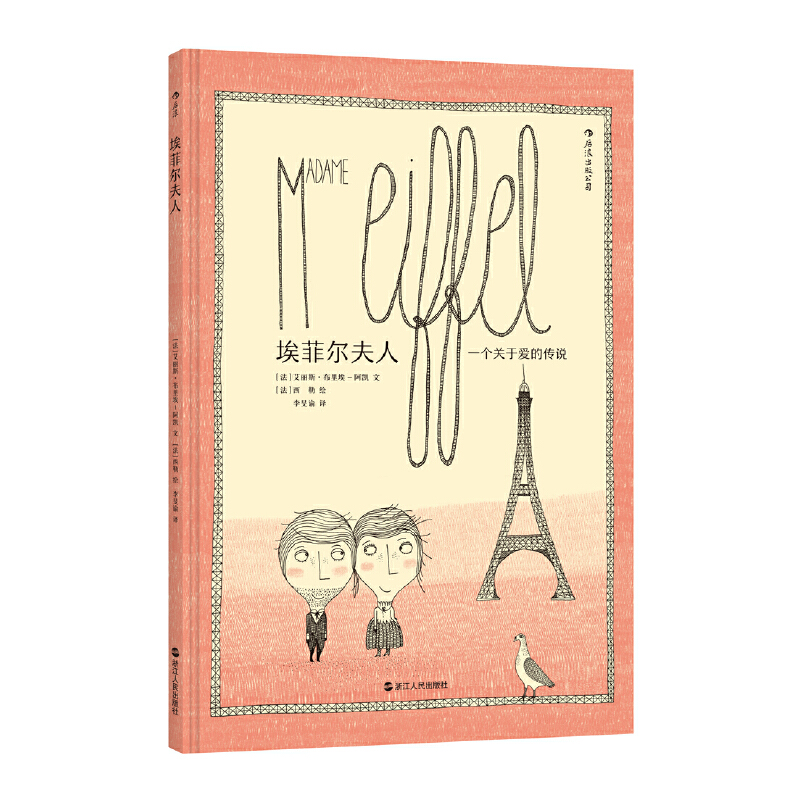 埃菲尔夫人:述埃菲尔铁塔背后的传奇故事 《纽约时报》年度十佳绘本 讲述埃菲尔铁塔背后的传奇故事 爱,能创造一切奇迹