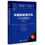 新能源汽车蓝皮书:中国新能源汽车产业发展报告(2021)