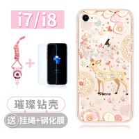 iphone8手机壳挂绳苹果7plus硅胶套透明软璀璨水钻新款女8