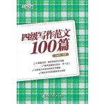四级写作范文100篇(真题为纲,拓展最新可考话题;点评详尽,高效提高作文成绩)新东方大愚英语学习丛书