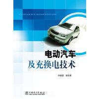 电动汽车及充换电技术
