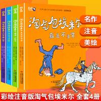 淘气包埃米尔 中国少年儿童出版社赢来一匹马 真是不寻常 当上了牙医 英雄壮举注音美绘版