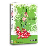 原装正版 正版音乐 中国民歌经典合辑(4CD)民乐 民歌