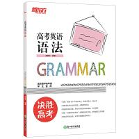 高考英语语法 语法单选题 高中英语 高中语法 英语语法 100语法考点 高中英语 高考语法考点 高中