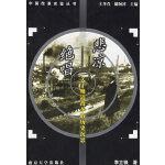 [二手旧书9成新]悲凉绝唱:关于晚清必革的历史沉思,李立峰,南京大学出版社, 9787305033193