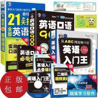 英语自学入门教材初中高中大学成人零基础学习英语英语音标发音词汇单词初级入门套装英语口语自学教材实用英语语法大全手册