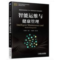 智能运维与健康管理 陈雪峰,訾艳阳 9787111610335 机械工业出版社教材系列