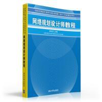 网络规划设计师教程(全国计算机技术与软件专业技术资格(水平)考试指定用书)