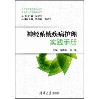 神经系统疾病护理实践手册(实用专科护理培训用书)