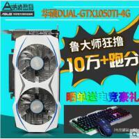 【支持礼品卡】Asus/华硕DUAL-GTX1050TI-4G雪豹版独立显卡超GTX960 750TI RX470