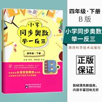 陕西科技:小学同步奥数举一反三.B版.四年级.下册/RJ版