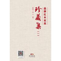 品牌红木家具珍藏集(一)