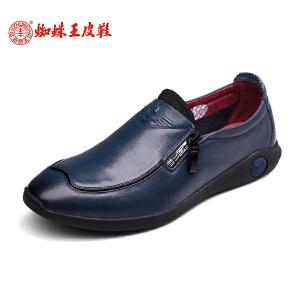 蜘蛛王男鞋休闲2017春夏新款真皮圆头时尚男皮鞋日常套脚鞋橡胶底