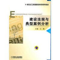 建设法规与典型案例分析 马楠 9787111341260 机械工业出版社教材系列