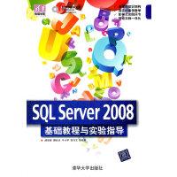 SQL Server 2008  基础教程与实验指导(清华电脑学堂)