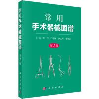 常用手术器械图谱(第2版)