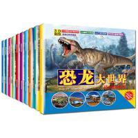 恐龙大世界(全套共10册)3D制作高清立体仿真版