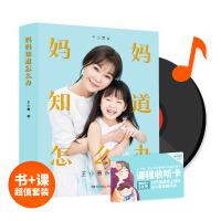 妈妈知道怎么办:一学就通的养育法 入选樊登读书年度书单 俞敏洪、马东、凯叔、王芳 强力推荐