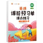 2021新版小学生课前预习单三年级上册英语人教版同步辅导书基础点解读全解总结