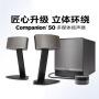 BOSE COMPANION 50多媒体扬声器系统 C50 电脑音箱/音响