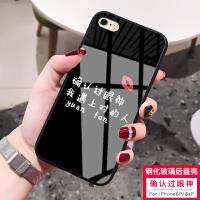苹果6splus手机壳iphone6plus硅胶苹果6plus男女款6sp情侣玻璃壳