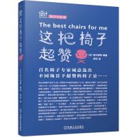 这把椅子超赞 西川荣明 躺椅 设计与生活 木工名家 家具匠人 椅子设计 百名专家选出不同场景超赞椅子机械工业出版社书籍