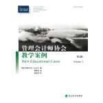 管理会计师协会教学案例(第3辑)(汉英双语版)