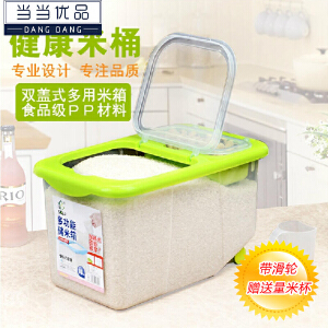 当当优品 多功能储米箱米桶 20斤防虫密封米缸 带滑轮 送量米杯