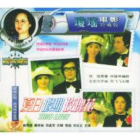 夏日假期玫瑰花(2VCD)(邓美芳、石峰主演)
