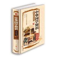 正版 中华国学知识彩色全民读本(超值全彩珍藏版)